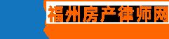 福州房产律师网